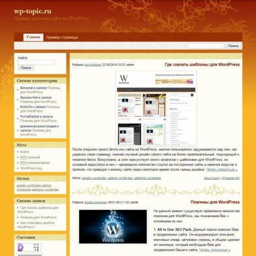 Бесплатный шаблон WordPress Oriental