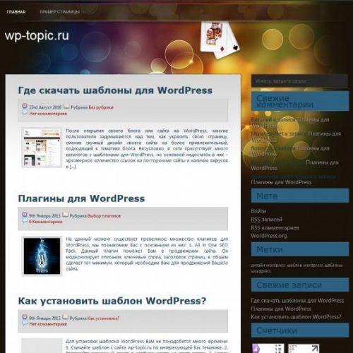 Бесплатный шаблон WordPress Oriotte