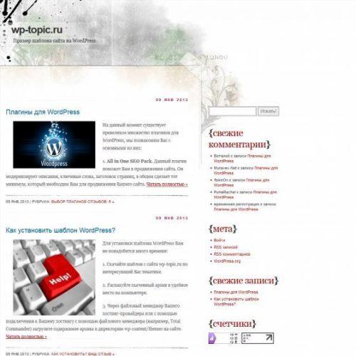 Бесплатный шаблон WordPress Our Rights
