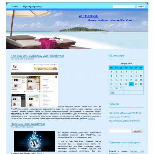 Бесплатный шаблон WordPress Pacific Island Resort