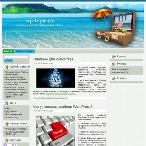 Бесплатный шаблон WordPress Packed Vacations
