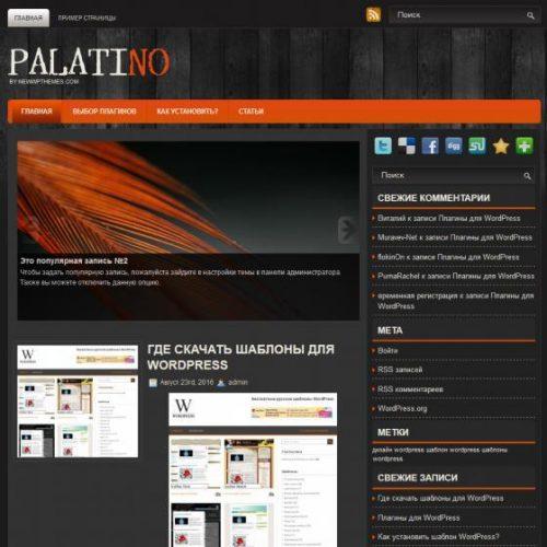 Бесплатный шаблон WordPress Palatino