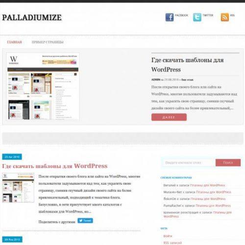 Бесплатный шаблон WordPress Palladiumize