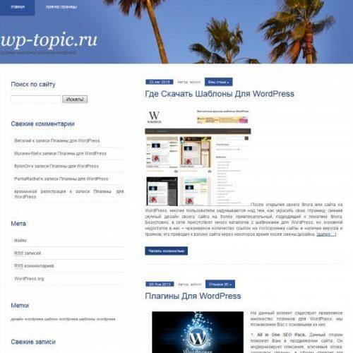 Бесплатный шаблон WordPress PalmTrees