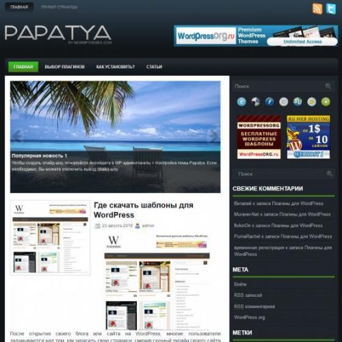 Бесплатный шаблон WordPress Papatya
