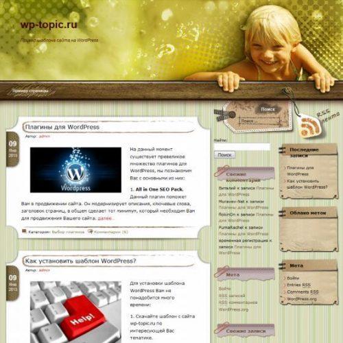 Бесплатный шаблон WordPress Paper Craft