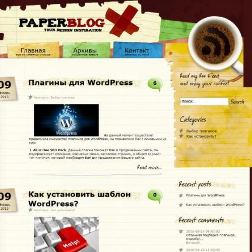 Бесплатный шаблон WordPress Paperblog