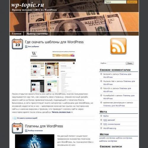 Бесплатный шаблон WordPress Patagonia