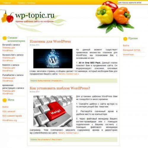 Бесплатный шаблон WordPress Peppers