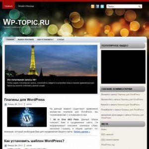 Бесплатный шаблон WordPress Perfetika