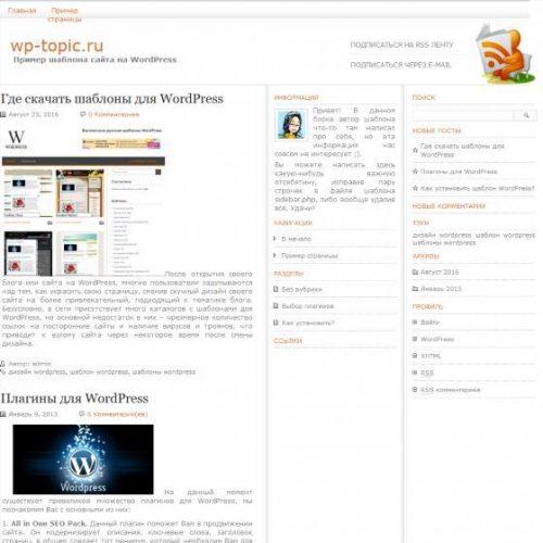 Бесплатный шаблон WordPress PersonalMag