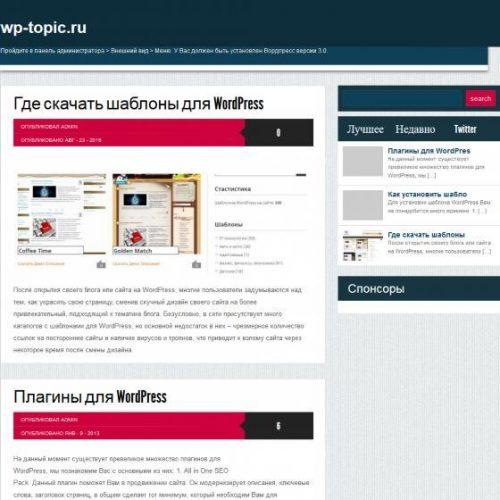 Бесплатный шаблон WordPress Petra