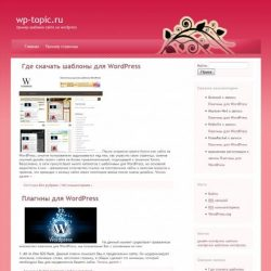 Бесплатный шаблон Wordpress Pink&Plant
