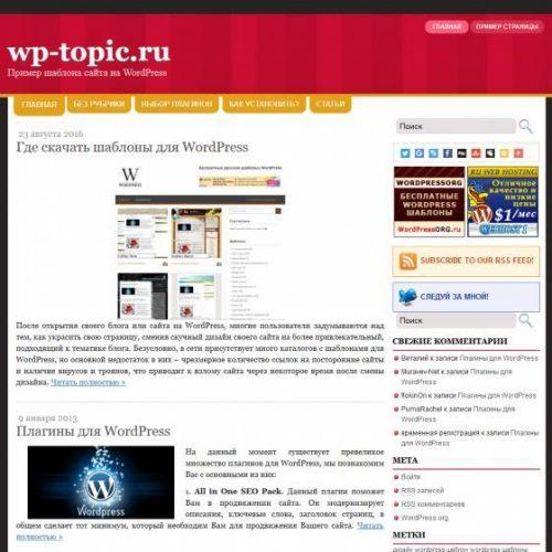 Бесплатный шаблон WordPress Pink Flo