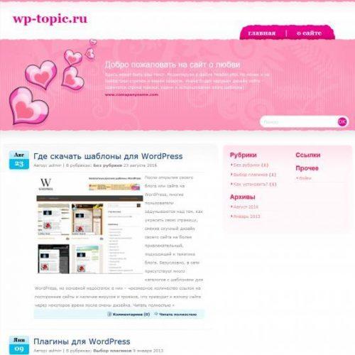 Бесплатный шаблон WordPress Pink Love