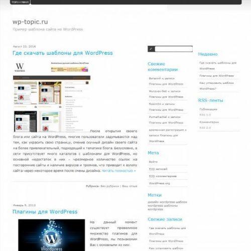 Бесплатный шаблон WordPress PixKit Theme