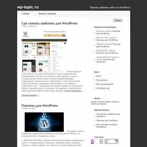 Бесплатный шаблон WordPress PlainOffice