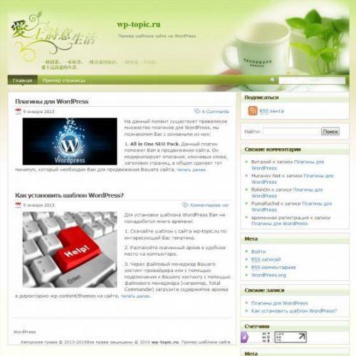 Бесплатный шаблон WordPress Poetry