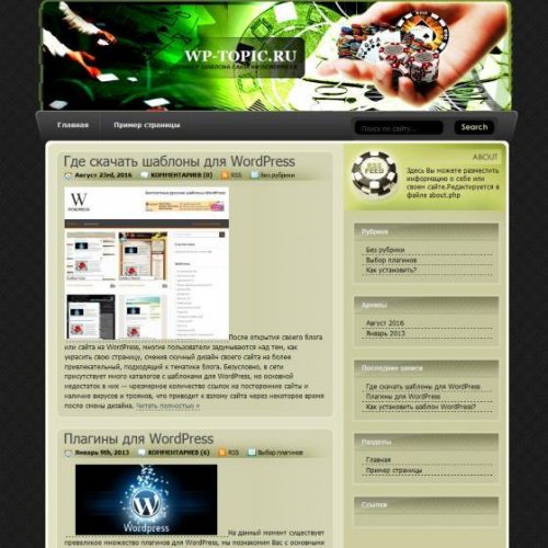 Бесплатный шаблон WordPress Poker Style
