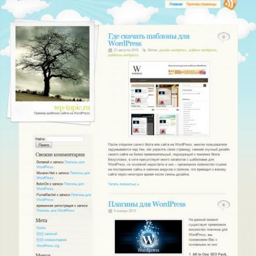 Бесплатный шаблон WordPress PolaroidPress
