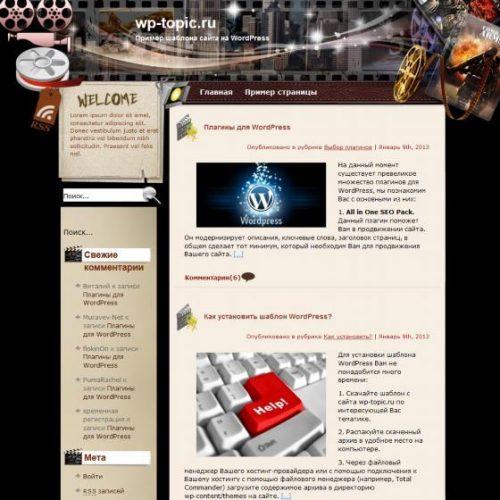 Бесплатный шаблон WordPress Popcorn in Hand