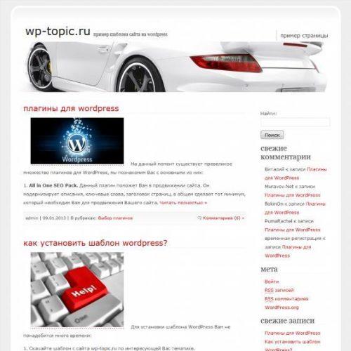 Бесплатный шаблон WordPress Porche Revolution
