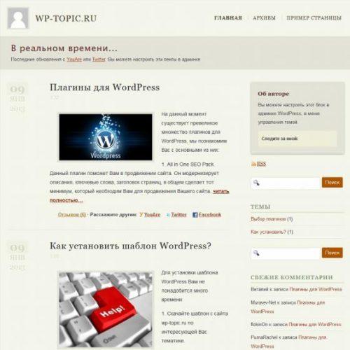 Бесплатный шаблон WordPress Премиум-тема YouAre