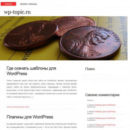 Бесплатный шаблон WordPress Prepaid