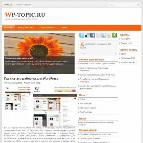 Бесплатный шаблон WordPress Princely