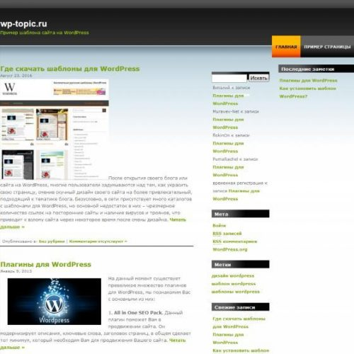 Бесплатный шаблон WordPress Pristine