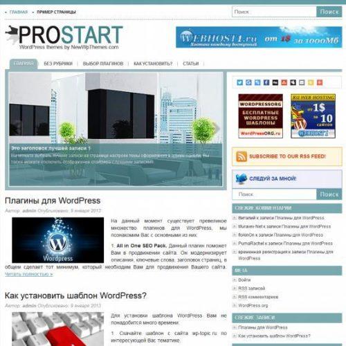 Бесплатный шаблон WordPress Pro Start