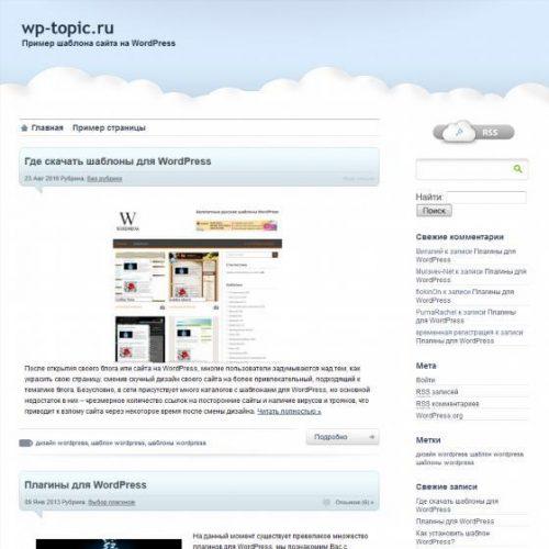 Бесплатный шаблон WordPress proClouds