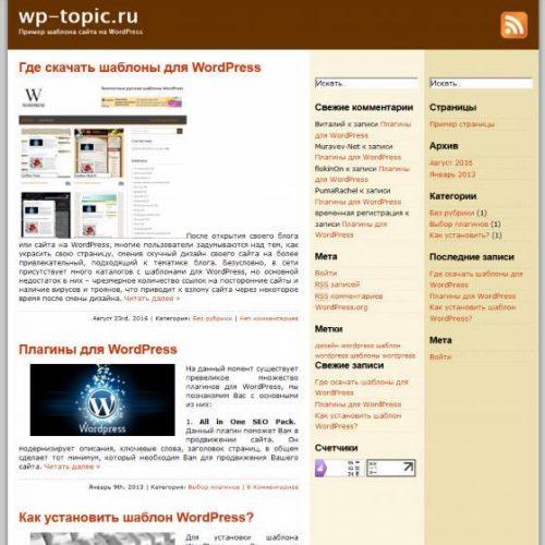 Бесплатный шаблон WordPress ProSense