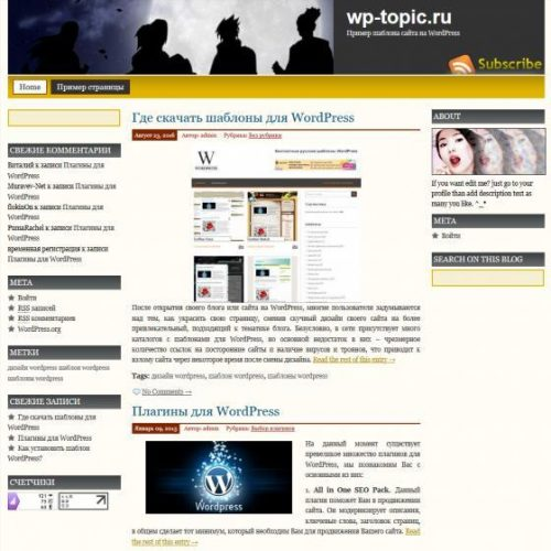 Бесплатный шаблон WordPress Prosumer