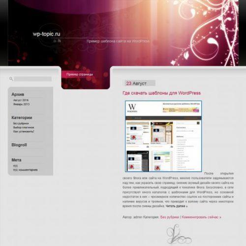 Бесплатный шаблон WordPress Purple Aura