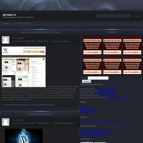 Бесплатный шаблон WordPress Purple Swirl