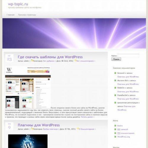 Бесплатный шаблон WordPress Purplelaser