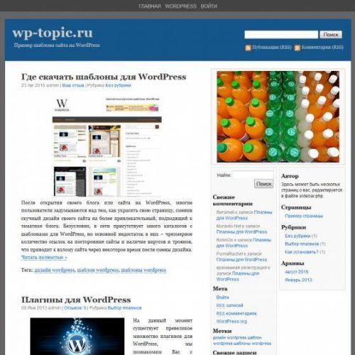 Бесплатный шаблон WordPress QuickPress