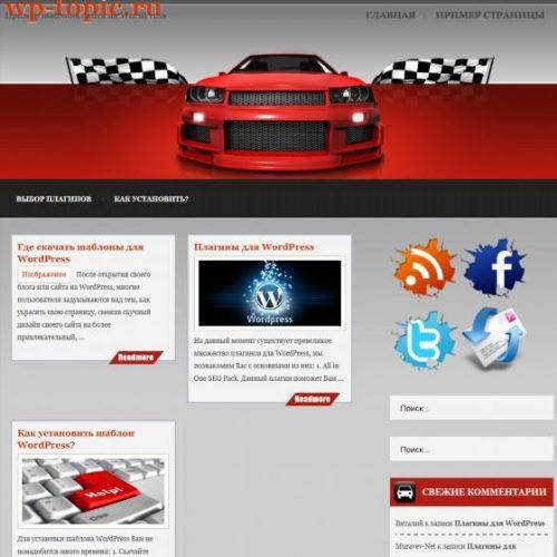 Бесплатный шаблон WordPress Racing Driver