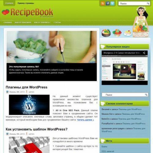 Бесплатный шаблон WordPress RecipeBook