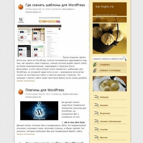 Бесплатный шаблон WordPress Recipes Blog