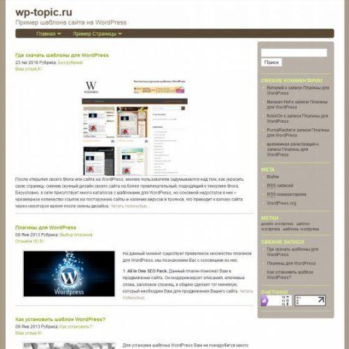 Бесплатный шаблон WordPress ReciPress