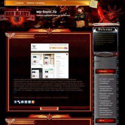 Бесплатный шаблон Wordpress Red Alert