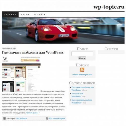 Бесплатный шаблон WordPress Red Car