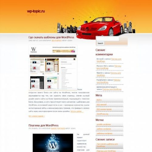 Бесплатный шаблон WordPress Red Fast Car