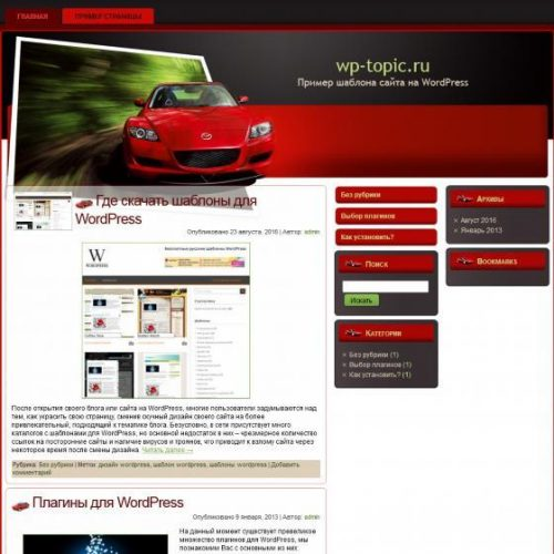 Бесплатный шаблон WordPress Red Mazda