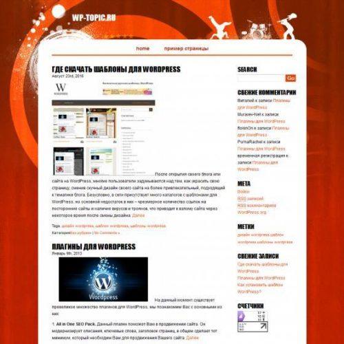 Бесплатный шаблон WordPress Red Music
