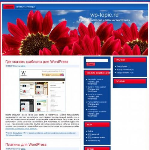 Бесплатный шаблон WordPress Red Sunflower