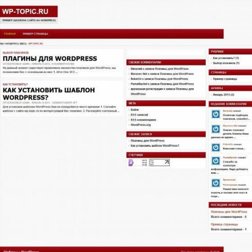 Бесплатный шаблон WordPress Redeve