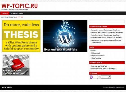 Бесплатный шаблон WordPress Redina
